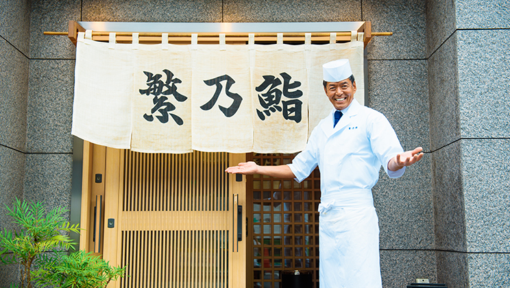 """Holding """"Family Days"""" at an Established Nihonbashi Sushi Restaurant: Special Saturdays for Fun with Kids and Edo-Style Sushi."""