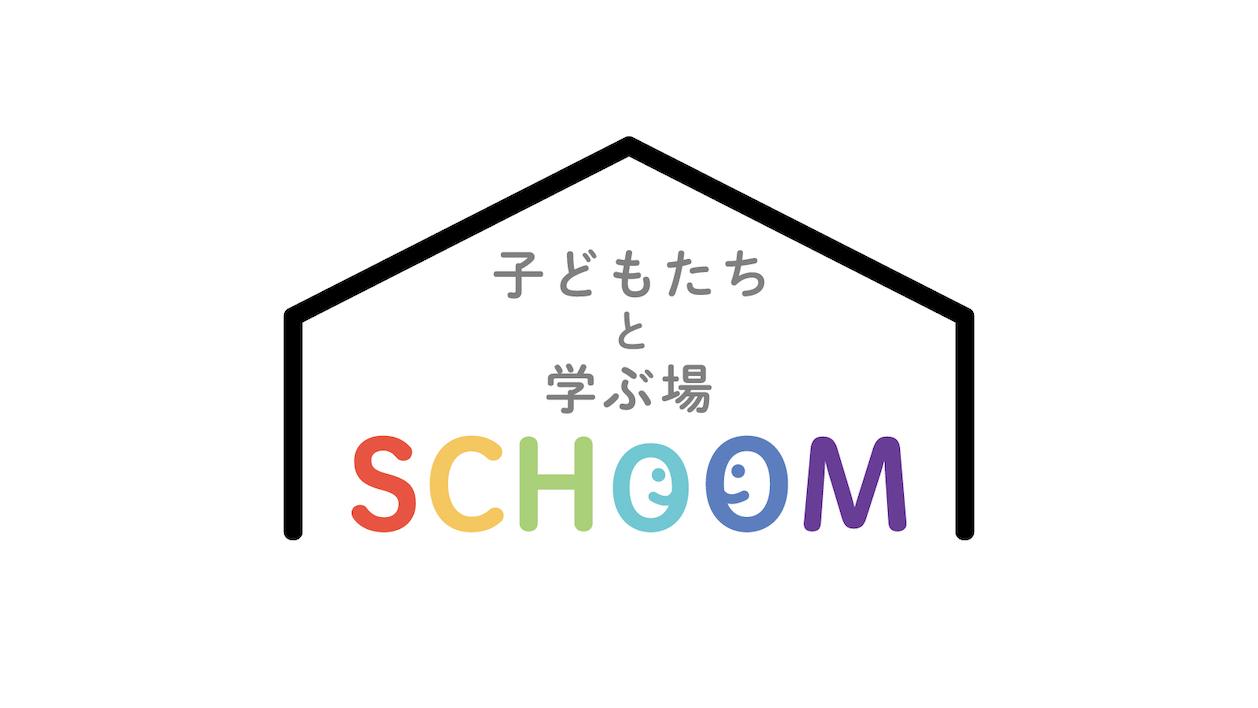 RGB_SCHOOM_logo