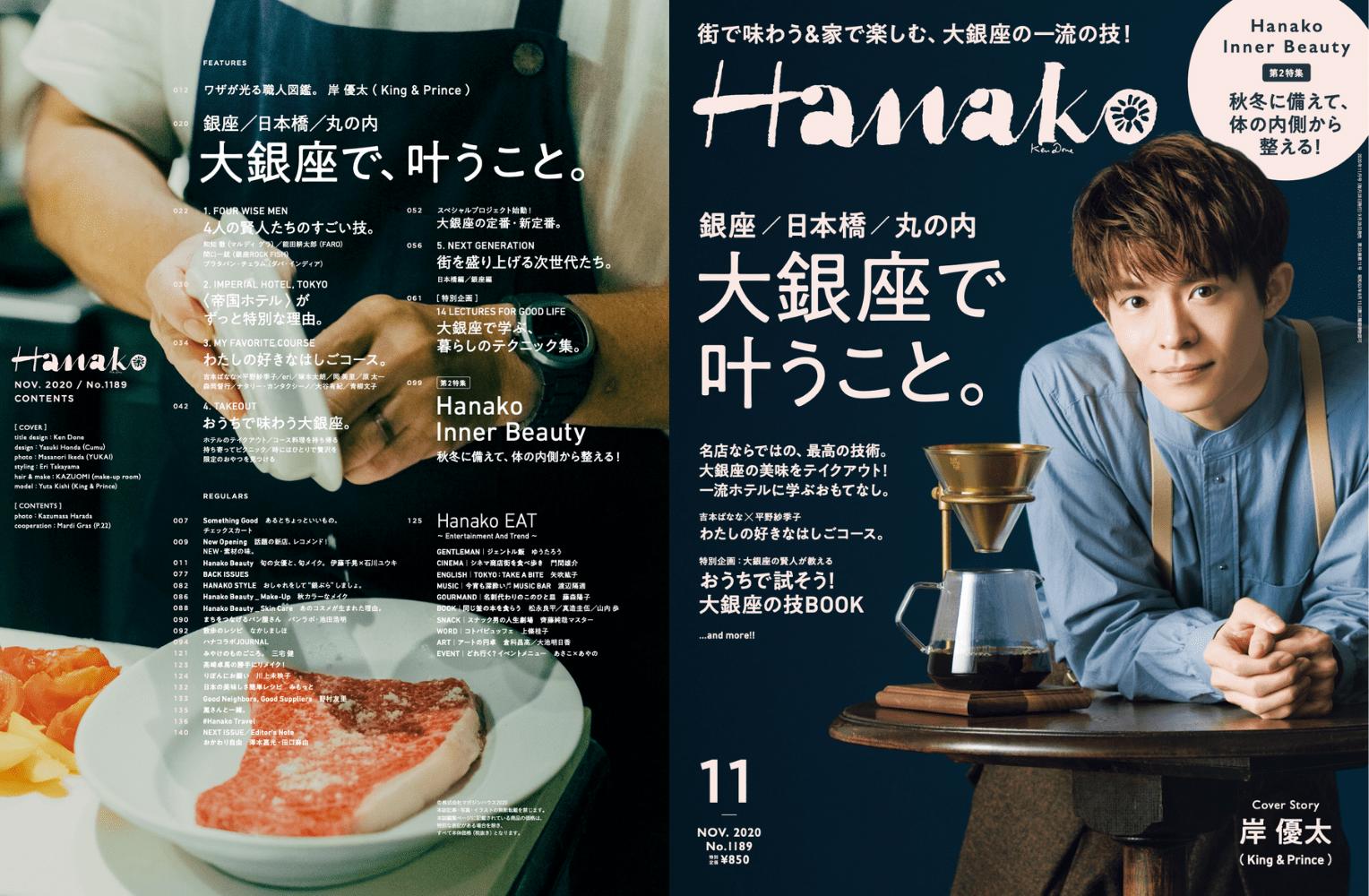 hanakosan_1528_1000-min